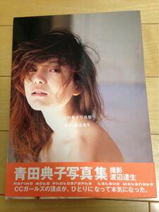 写真集 青田典子 1998年9月25日2版 帯付き         数回見ただけでお蔵にしまったままにしていたレアものです。