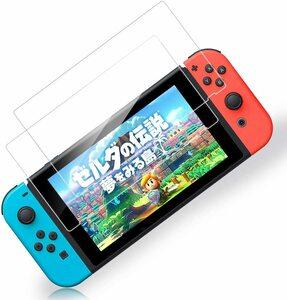2枚入り Nintendo Switch用 保護 ガラスフィルム 任天堂ニンテンドー スイッチ 強靭9H 0.3mm 指紋防止 貼付道具付 ピタ貼り 気泡防止 極薄