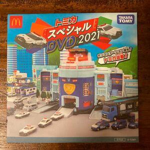 非売品 マクドナルド ハッピーセット トミカ スペシャル DVD 2021 タカラ TOMY 未開封