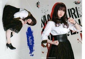 AKB48 永野芹佳 チーム8 マジムリ学園蕾-RAI- ランダム生写真 2種コンプ 〇