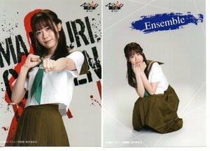 AKB48 服部有菜 チーム8 マジムリ学園蕾-RAI- ランダム生写真 2種コンプ 〇