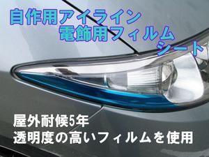 自作アイライン用 クリアシート(1) 20㎝x60㎝ 透明度が高く、しっかりしたシートです