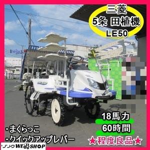 福岡■ 三菱 5条 田植機 LE50 良品 中古 18馬力 60時間 まくらっこ 苗スライダー クイックアップレバー 除草散布機 ■ D21041700