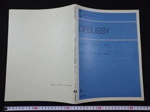 f▲* ドビュッシー アラベスクとピアノのために 発行年不明 株式会社全音楽譜出版社 楽譜 レトロ・アンティーク・コレクション/G01