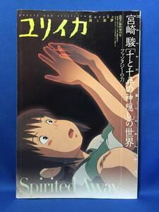 中古 ユリイカ 2001年 8月 臨時増刊号 宮崎駿『 千と千尋の神隠し 』の世界 ファンタジーの力