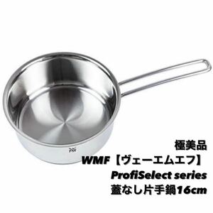 中古美品/WMF/ヴェーエムエフ/高級ステンレス鍋/片手鍋/ソースパン/ミルクパン/16cm/ティファール/クーポン使用可