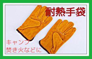 耐熱グローブ・防火手袋 牛革 作業手袋 アウトドア 焚き火