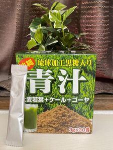 青汁 琉球加工黒糖入り 3g*30包