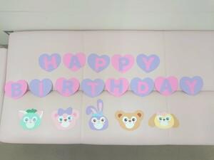 ダッフィー   ステラ・ルー  など   壁面飾り   幼稚園 保育園 施設
