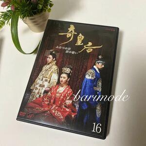 【韓国ドラマ】奇皇后 ふたつの愛 涙の誓い【レンタルアップ】vol.16【DVD】匿名配送