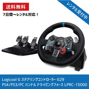 7 дней в аренду [6.7 день ]Logicool G рулевой механизм контроллер G29 PS4/PS3/PC руль driving сила LPRC-15000