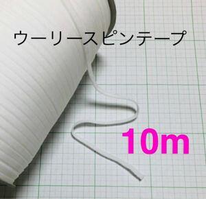 ウーリースピンテープ 生成 10m