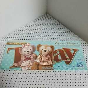 TDS 東京ディズニーシー ☆ Today トゥデイ 2017年2月 スウィートダッフィー シェリーメイ ②