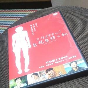 自縄自縛の私 DVD
