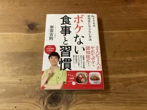 ボケない食事と習慣 南雲 吉則 (著)