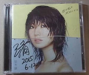 君が私をダメにする CD+DVD 直筆サイン入り+TSUTAYA特典CD★黒木渚