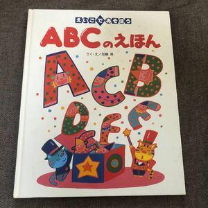 子ども向けABCの絵本