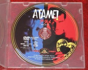 「アタメ/ 私をしばって!」出演:アントニオ・バンデラス