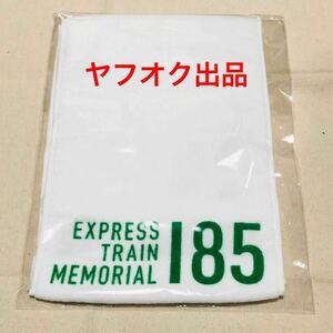 【送料込】185系記念マフラータオル マフラースポーツタオル 未開封新品 日本製 タオルマフラー