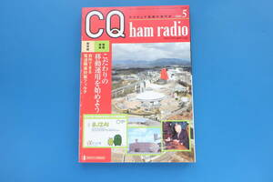 CQ ham radio ハムラジオ2005年5月号/アマチュア無線通信専門特集:こだわりの移動運用保存版自作電波障害対策フィルタ144mhz10WDSBCW制作