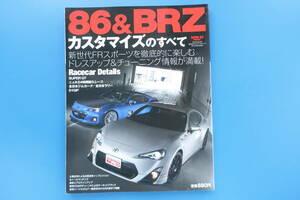 86&BRZカスタマインズのすべて/特集トヨタ86スバルBRZ新世代FRスポーツドレスアップチューニング完全網羅ホイールエアロパーツカタログ解説