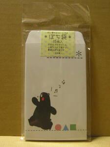 【未使用保管品】くまモン ぽち袋 15枚○熊本県 2010 難あり