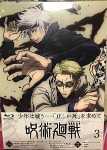 【送料無料】呪術廻戦 Vol.3  ブルーレイ Blu-ray 3巻 初回生産限定版