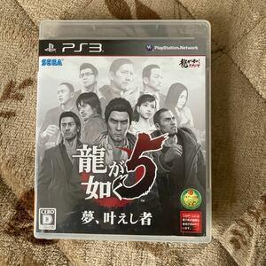 龍が如く5夢、叶えし者 PS3