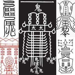 陰陽師の呪符5枚セット