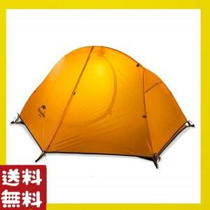 Naturehike ソロ テント グランドシート 付属 ソロキャン ツーリング 1人用 キャンプ 軽量 コンパクト 自立式 二重層 防災 避難