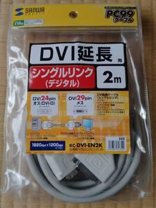 サンワサプライ KC-DVI-EN2K DVI延長ケーブル(デジタル・シングルリンク)