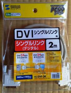 サンワサプライ KC-DVI-2K DVIケーブル(シングルリンク)2m