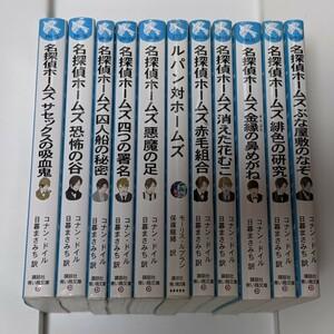名探偵ホームズシリーズ 11冊 本 小説