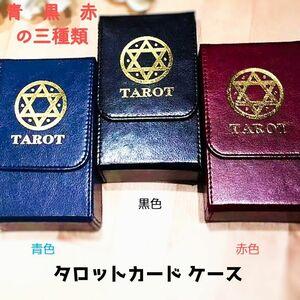 タロットカード カードケース 3種類