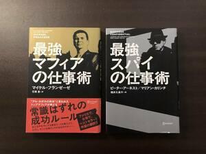 【2冊セット】 最強マフィアの仕事術 , 最強スパイの仕事術 / 単行本 マイケル・フランゼーゼ 裏社会 ヤクザ ディスカヴァー