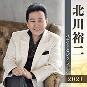 北川裕二 ベストセレクション2021 北川裕二