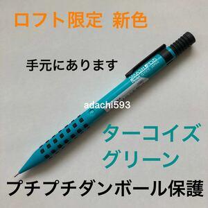 送料無料 プチプチダンボール新色ターコイズグリーン 新品スマッシュ ロフト限定 LOFT シャープペンシル シャーペン 0.5mm ぺんてる未使用