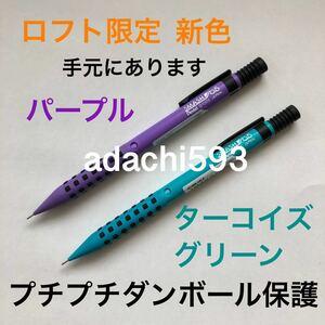 送料無料 新色パープル ターコイズグリーン 新品スマッシュロフト限定カラー2本 LOFT シャープペンシルシャーペン0.5mmぺんてる未使用