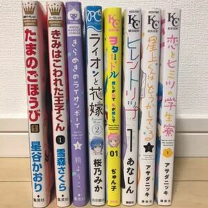 少女漫画8冊セット売り