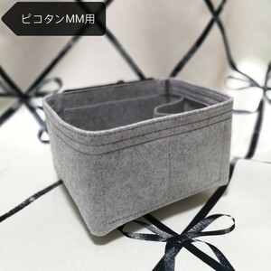 バッグインバッグ インナーバッグ  ピコタン MM 灰色 グレー