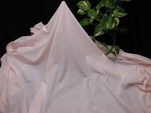 新入荷!掘り出し品!高級ブランド!なかなか手に入らない!最高級!強撚糸糸細上質綿100%!サラサラニット!薄ピンク!180広cm巾×1,5m