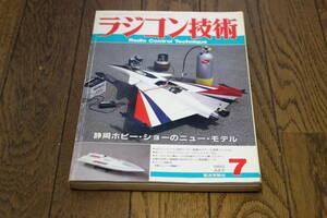 ラジコン技術 1992年7月号 No.442 静岡ホビー・ショーのニュー・モデル 60ヘリ・ドライブユニット ブラックスターDL 電波実験社 W157