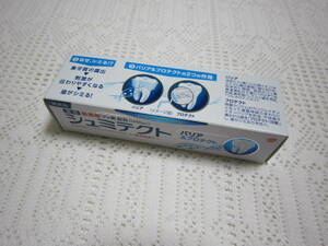 即決 シュミテクト 高濃度フッ素配合 バリア&プロテクト 22g入 薬用歯磨き サンプル1個 未使用品