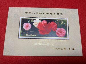 中国切手  未使用  1979年/J42M/中華人民共和国切手展(加刷)小型シート