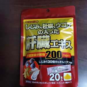 しじみ牡蠣ウコンの入った肝臓エキス顆粒20本2023,0721