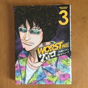 WORST外伝グリコ 3/高橋ヒロシ/鈴木リュータ