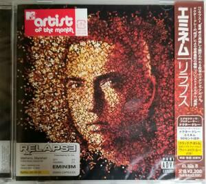 G38新品日本盤/送料無料■エミネム(EMINEM)「リラプス(RELAPSE)」CD/定価¥2095 ドクタードレー50セント 歌詞、対訳、解説付き。