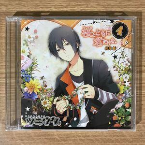 (B129)帯付 中古CD100円 キャラクターソング ツキウタ。4月(男)卯月新