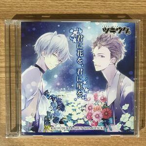 (B129)帯付 中古CD150円 ツキウタ。シリーズ デュエットCD(ひとしずく×やま△×年長組1)君に花を、君に星を