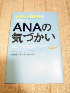 【送料無料】 仕事も人間関係もうまくいく ANAの 気づかい ( 新入社員 上司 ビジネス 働き方 )